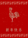 Chinese New Year Card. The Year of Rooster. Hand drawn illustration. Merry Christmas. Hand drawn vector illustration Royalty Free Stock Image