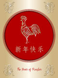 Chinese New Year Card. The Year of Rooster. Hand drawn illustration. Merry Christmas. Hand drawn vector illustration Royalty Free Stock Photography
