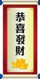 Chinese New Year Celebration royalty free illustration