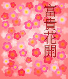 Chinese New Year Cherry Blossom Prosperity Stock Images