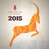 Chinese New Year 2015. ChinesChinese New Year 2015, goat with geometric pattern royalty free illustration