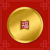 Chinese New Year. Chinese Gold Coin with hieroglyph fu in centre.  Bringing in Wealth and Treasure. Vector Illustration. Golden Chinese coin on a red background Royalty Free Stock Photo