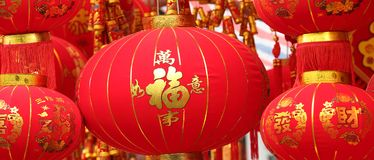 Chinese new year decor lanterns. Words meaning: best wishes for the new year Stock Photo