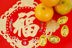 Chinese new year decoration. Blossom word with oranges and gold ingots royalty free stock photography