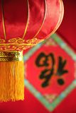 Chinese new year decoration Royalty Free Stock Image
