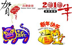 Chinese New Year decoration elements. (2010 is the Chinese Year of the Tiger Stock Photography