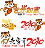 Chinese New Year decoration elements. (2010 is the Chinese Year of the Tiger Stock Photos