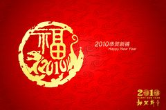 Chinese New Year decoration elements. 2010 is the Chinese Year of the Tiger,Chinese New Year decoration elements Stock Photography