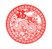 Chinese New Year Decorations. The coming 2012 Chinese new year is the year of dragon. The paper cutting with one dragons and the Fu character which means Royalty Free Stock Photos