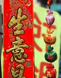 Chinese New Year Decorations and Lucky Symbols Stock Photography
