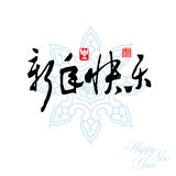 Chinese New Year decorative elements stock photos