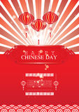 Chinese New Year  design Stock Images