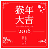 Chinese New Year design. 10 eps. Royalty Free Stock Photography