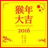 Chinese New Year design. 10 eps. Royalty Free Stock Photo