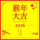 Chinese New Year design. 10 eps. Vector illustration Royalty Free Illustration