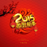 Chinese New Year Design Stock Image