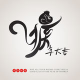 Chinese New Year Design. Chinese monkey painting with greetings Royalty Free Stock Images