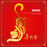 Chinese New Year Design. Chinese monkey painting with greetings. Ho nian da ji (Good luck on the year of monkey Royalty Free Stock Photo