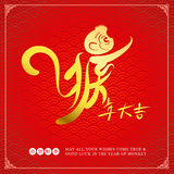 Chinese New Year Design. Chinese monkey painting with greetings. Ho nian da ji (Good luck on the year of monkey Stock Photo