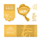 Chinese New Year Design Stock Photography