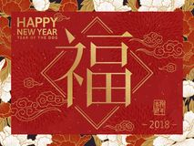 Chinese New Year Design. Traditional fortune and happy dog year in Chinese word with peony frame, spring couplet Royalty Free Stock Photos