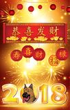 Chinese New Year of the Dog 2018 background with fireworks. Chinese New Year of Dog 2018 background with fireworks. Chinese Text: Congratulations and Prosperity Stock Photography
