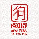 Chinese new year 2018 dog calligraphy stamp art. Happy Chinese New Year 2018 greeting card illustration, traditional Asian style stamp with calligraphy that Stock Photo