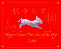 Chinese New Year of the Dog Royalty Free Stock Photos
