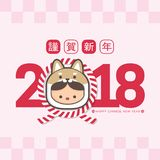 2018 chinese new year, year of dog greeting card template. Cute boy and girl wearing a puppy costume. translation: Happy chinese Stock Photography