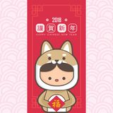 2018 chinese new year, year of dog greeting card template. Cute boy and girl wearing a puppy costume. translation: Happy chinese Royalty Free Stock Images