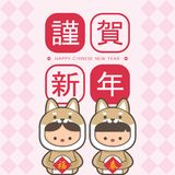 2018 chinese new year, year of dog greeting card template. Cute boy and girl wearing a puppy costume. translation: Happy chinese Stock Image