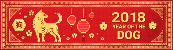 Chinese New Year Of Dog Horizontal Banner With Lanterns Asian Holiday Decoration. Flat Vector Illustration Stock Photos