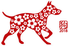 Chinese New Year Dog Red with Floral Pattern vector Illustration Royalty Free Stock Images
