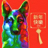 Chinese New Year of the Dog. 2018. Vector Design. Chinese gold knot.. Dog on a red background. Chinese Translation: Happy Chinese New Year Royalty Free Stock Images