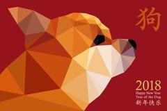 2018 Chinese New Year of the Dog, vector greeting card design. Bright geometric triangular modern dog head icon. Zodiac symbol. Chinese hieroglyphs stock illustration