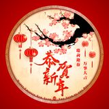 Chinese New Year, The Year of The Dog Royalty Free Stock Images