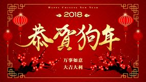 Chinese New Year, The Year of The Dog Royalty Free Stock Photos