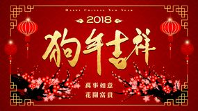 Chinese New Year, The Year of The Dog Royalty Free Stock Photo