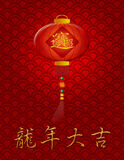 Chinese New Year Dragon Lantern Scales Background. Chinese Lantern with Text Bringing in Wealth and Treasure and Good Luck in Year of the Dragon Illustration Stock Photo