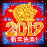 Chinese New Year of Earth pig festival poster with congratulations. Endless knot, tassel and piglet in flowers, hieroglyph and royalty free illustration