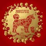 Chinese New Year Emblem, 2018 Year of Dog. Vector illustration. Hieroglyph Translation Dog, Happy New Year. Zodiac Sign Royalty Free Stock Images