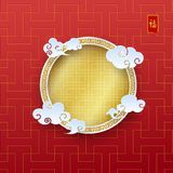 Chinese New Year festival gold frame design. Chinese New Year festival, vector paper cutting  design with text `Fu` meaning good luck, concept for card,  labels Royalty Free Stock Images