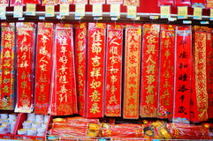 Chinese New Year Festive Decorations Stock Photography