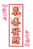 Chinese new year festive greetings Stock Photos