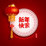 Chinese New Year. Festive vector card Design (Chinese Translation: Happy , on stamp : wishes of good luck vector illustration