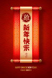 Chinese New Year. Festive vector card with scroll and chinese calligraphy (Chinese Translation: Happy New Year, rooster, on stamp : wishes of good luck) Royalty Free Stock Images