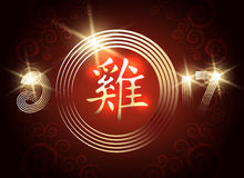 Chinese new year of fiery rooster. Golden Numbers and the Chinese hieroglyph of rooster on a red background Stock Image