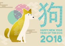 Chinese new year 2018 flat gold dog greeting card Stock Photography