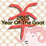 Chinese New Year of the Goat Stock Photos