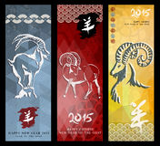 Chinese new year of the Goat 2015 colorful banner set. Happy 2015 Chinese New Year of the Goat greeting card geometric style banner background set vector illustration